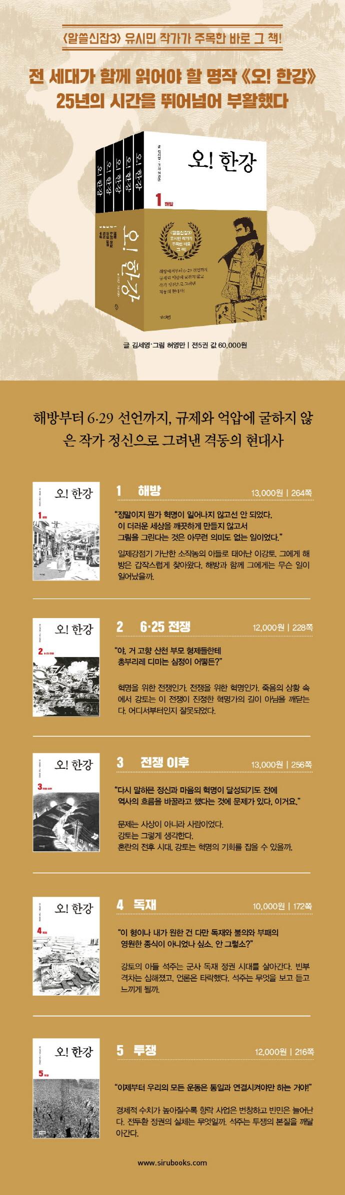 오! 한강 세트(전5권) 도서 상세이미지
