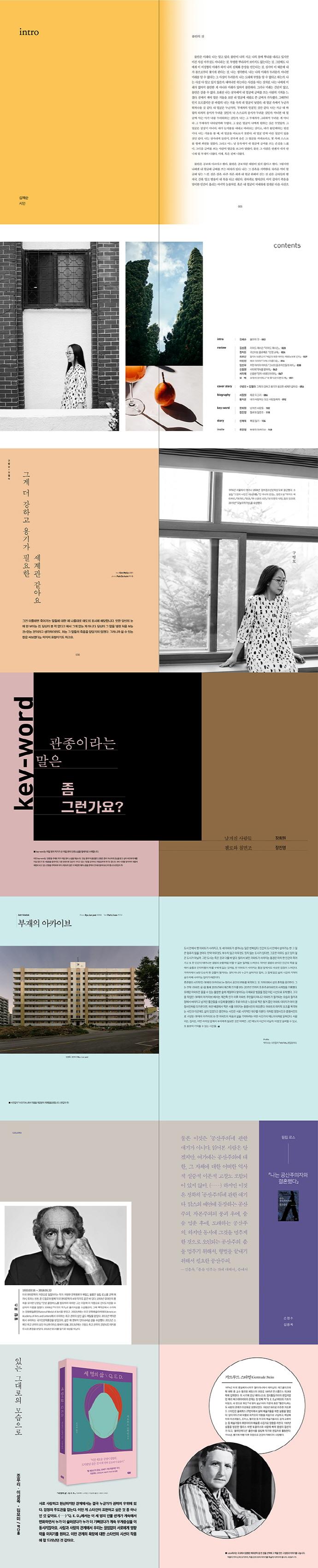 악스트(Axt)(2018 9/10월호 20호) 도서 상세이미지