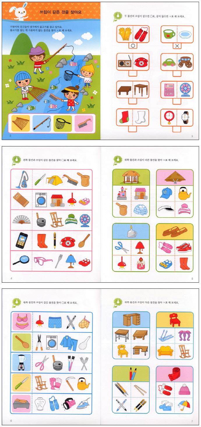 창의력 수학 초급 11단계(2012)(네모세모) 도서 상세이미지