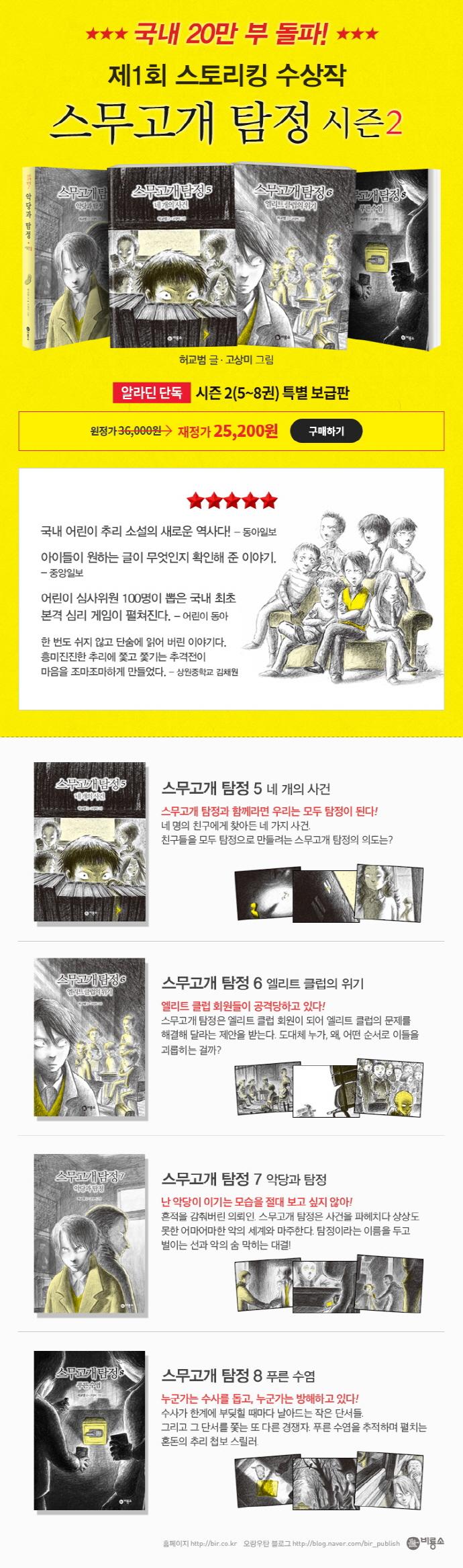 스무고개 탐정 시즌2 세트(5-8권)(전4권) 도서 상세이미지