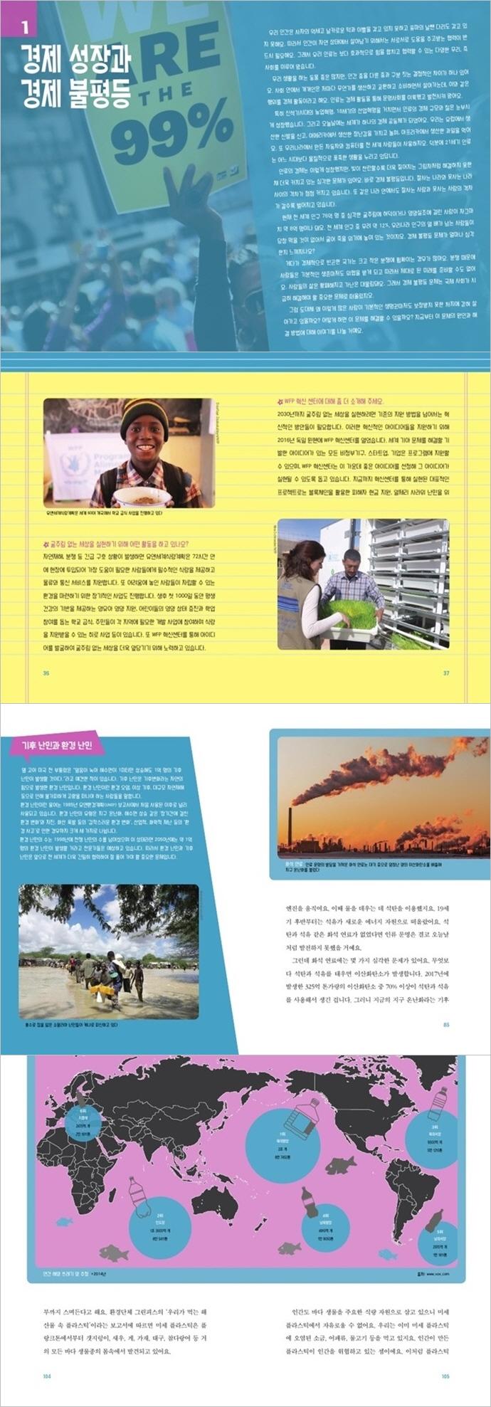 내일을 위한 경제와 환경(유엔 글로벌 이슈 특강 2) 도서 상세이미지