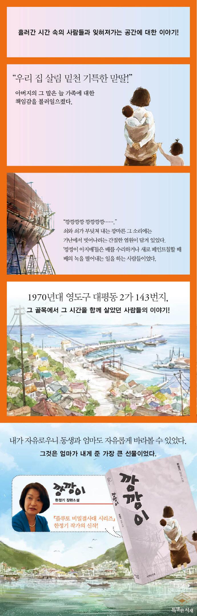 깡깡이(특서 청소년문학 5) 도서 상세이미지