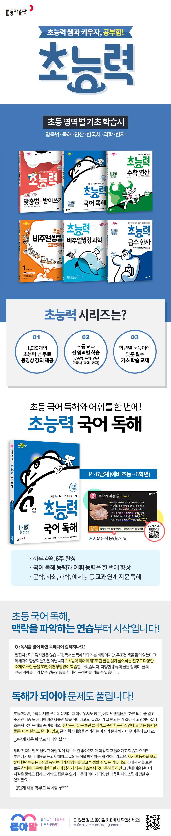 초능력 국어 독해 1학년(1단계) 도서 상세이미지