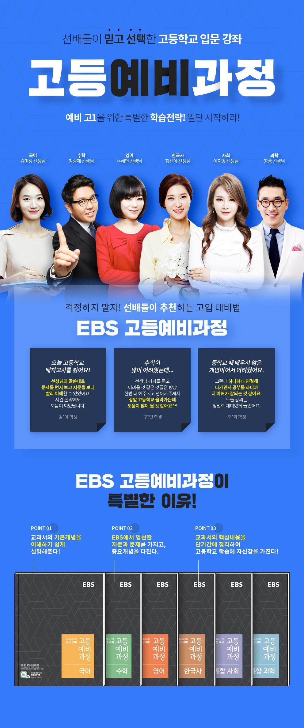 고등 예비과정 국어(2021)(EBS) 도서 상세이미지