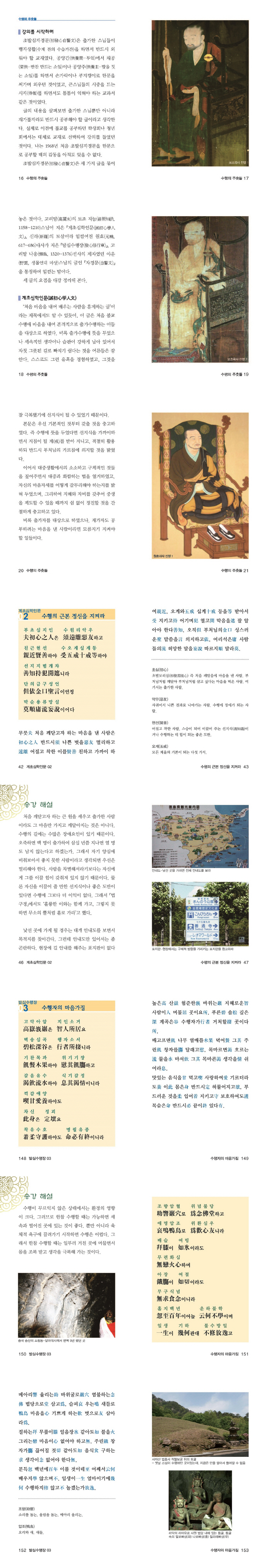 초발심자경문(양장본 HardCover) 도서 상세이미지