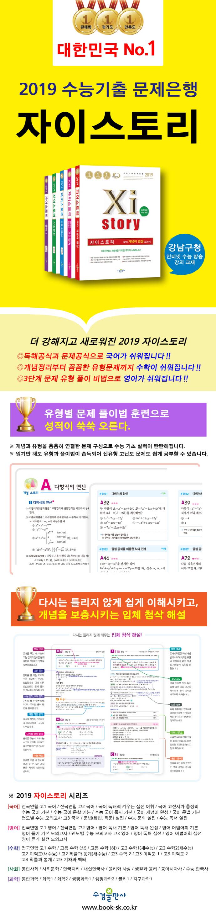 고등 수능 한국사(470제+개념확인308제)(2019)(자이스토리) 도서 상세이미지