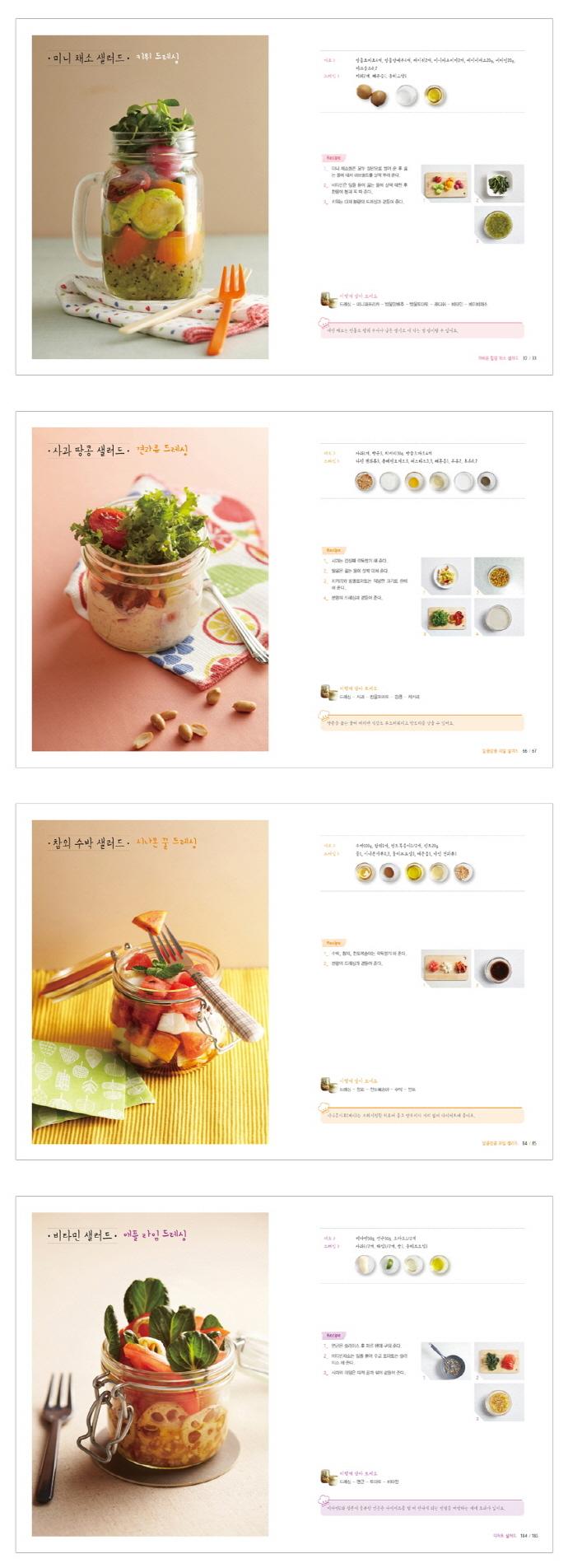 병 샐러드 다이어트 레시피(예쁘게 담아서 맛있게 먹는) 도서 상세이미지