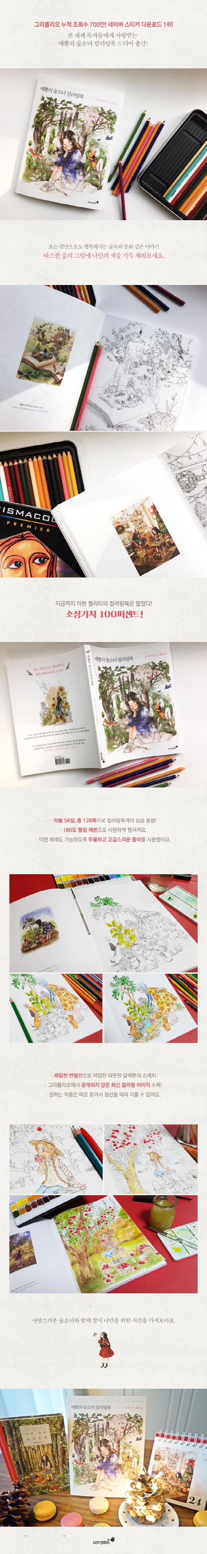 애뽈의 숲소녀 컬러링북 도서 상세이미지