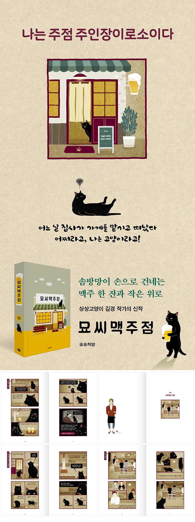 묘씨맥주점(양장본 HardCover) 도서 상세이미지