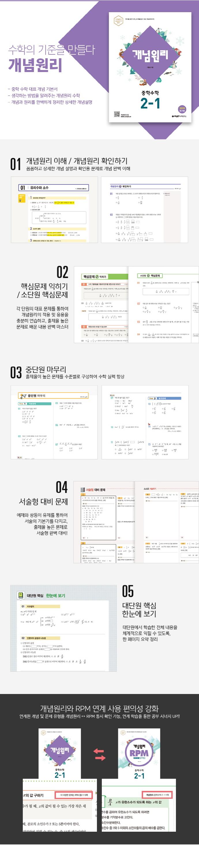 개념원리 중학 수학 2-1(2021) 도서 상세이미지