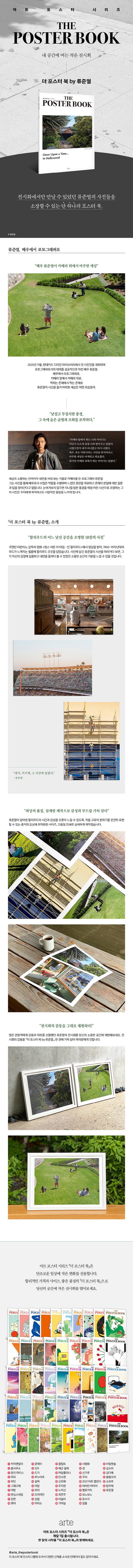 더 포스터 북 by 류준열(아트 포스터 시리즈) 도서 상세이미지