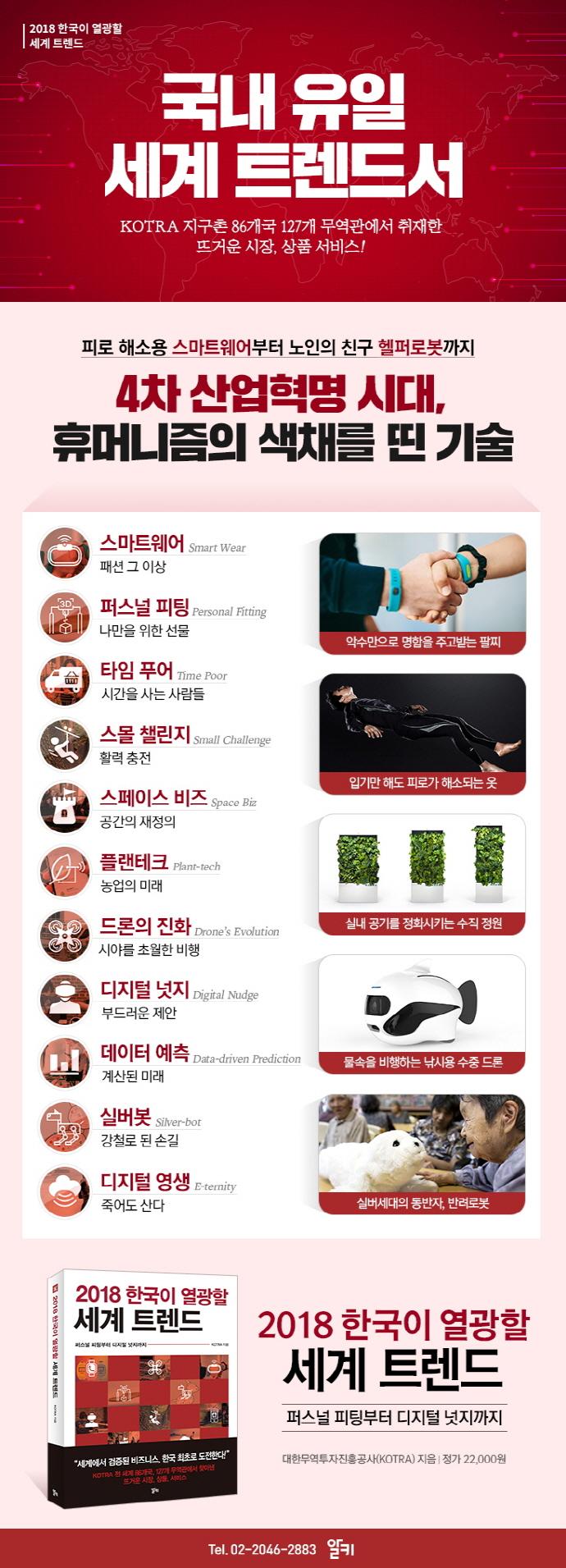 2018 한국이 열광할 세계 트렌드 도서 상세이미지