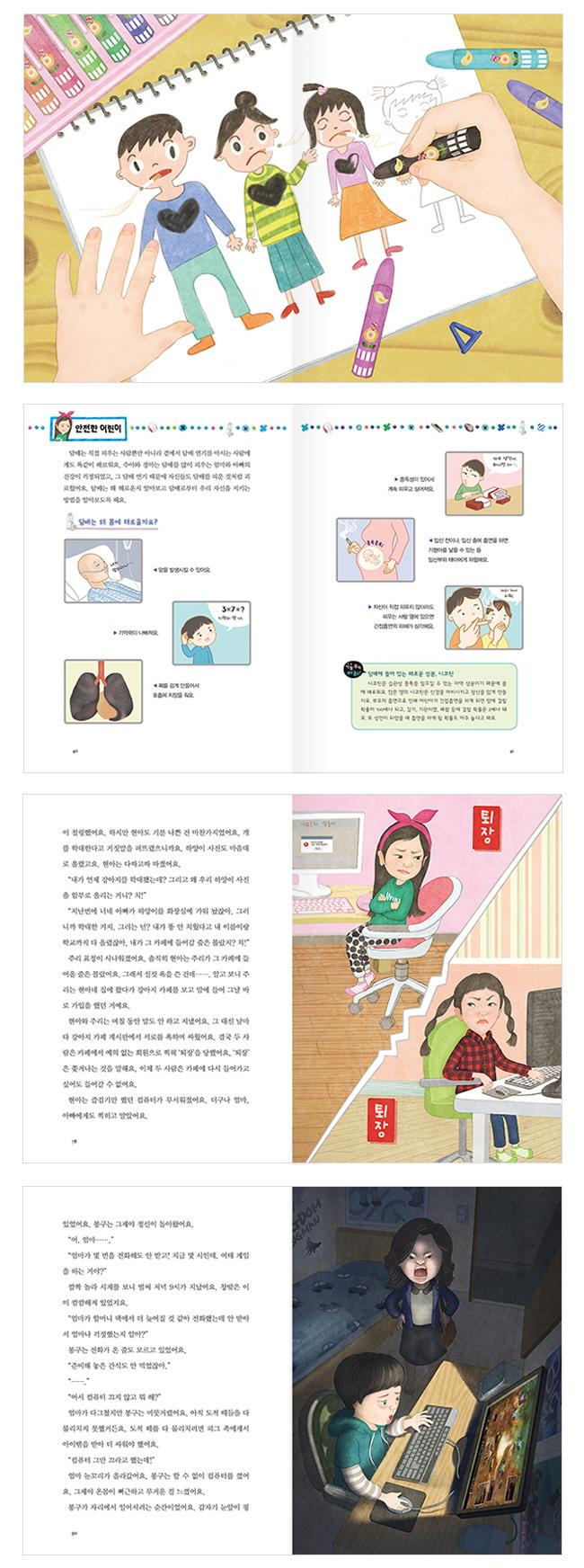 중독 탈출 세트(전3권) 도서 상세이미지