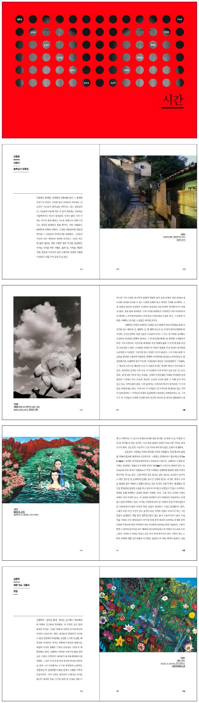 한국 현대미술(테마로 보는) 도서 상세이미지