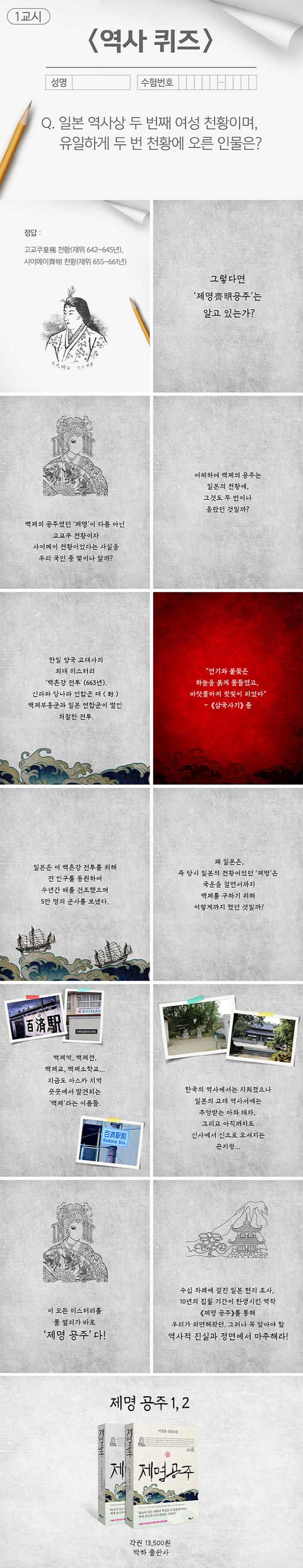 제명공주 세트(전2권) 도서 상세이미지