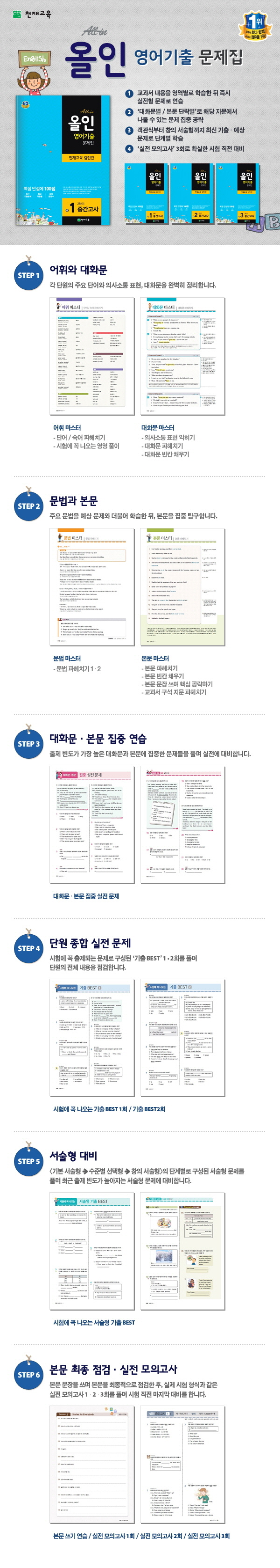 중학 영어 중1-2 중간고사 기출문제집(천재교육 김진완)(2017)(올인) 도서 상세이미지