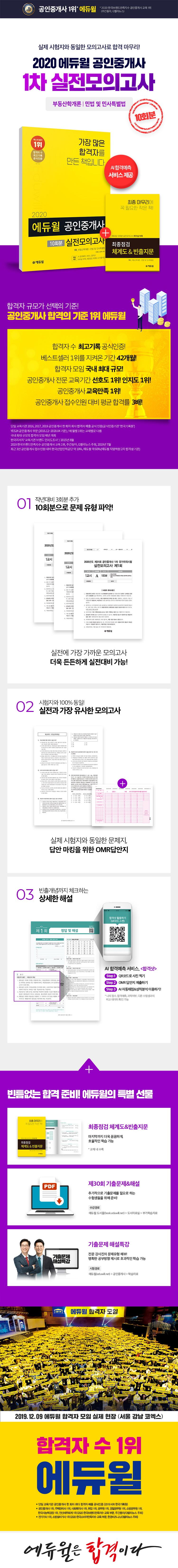 공인중개사 1차 실전모의고사 10회분(2020)(8절)(에듀윌) 도서 상세이미지