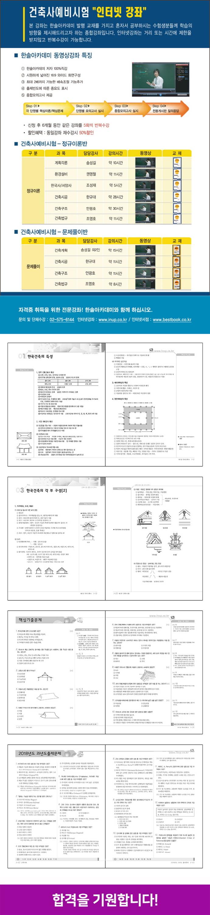 건축사 예비시험: 건축계획(2019)(개정판 14판) 도서 상세이미지