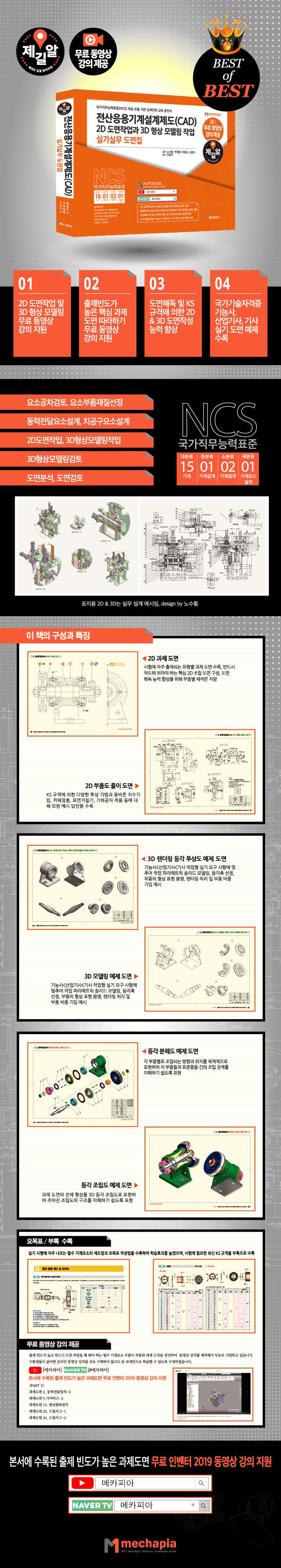 전산응용기계설계제도(CAD) 2D 도면작업과 3D 형상 모델링 작업: 실기실무 도면집 도서 상세이미지