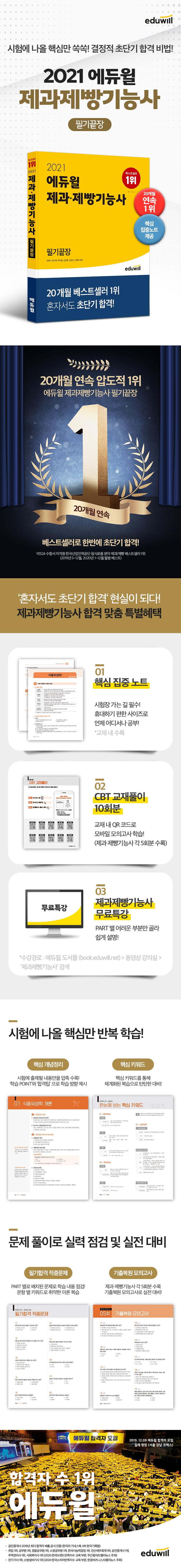제과제빵기능사 필기끝장(2021)(에듀윌) 도서 상세이미지