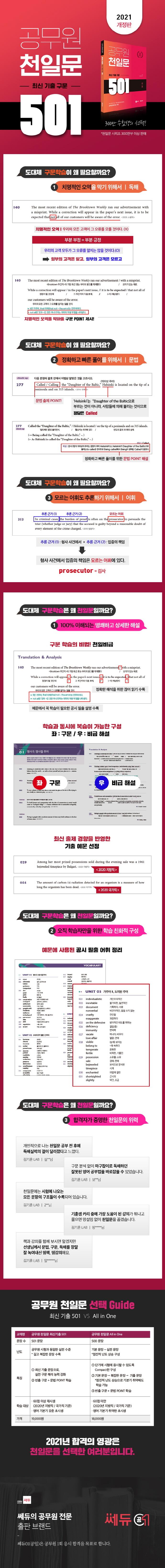공무원 천일문 최신 기출 구문 501 도서 상세이미지