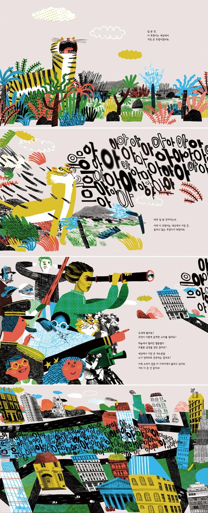 으아아아(국민서관 그림동화 236) 도서 상세이미지