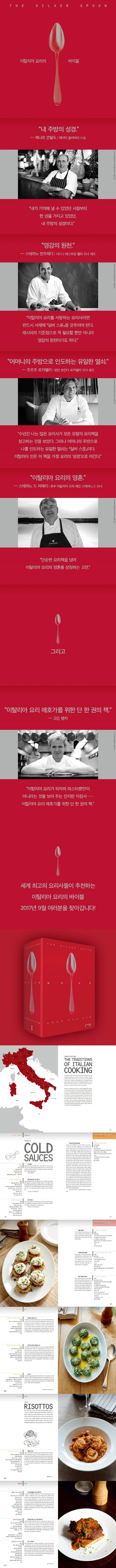 실버 스푼(양장본 HardCover) 도서 상세이미지