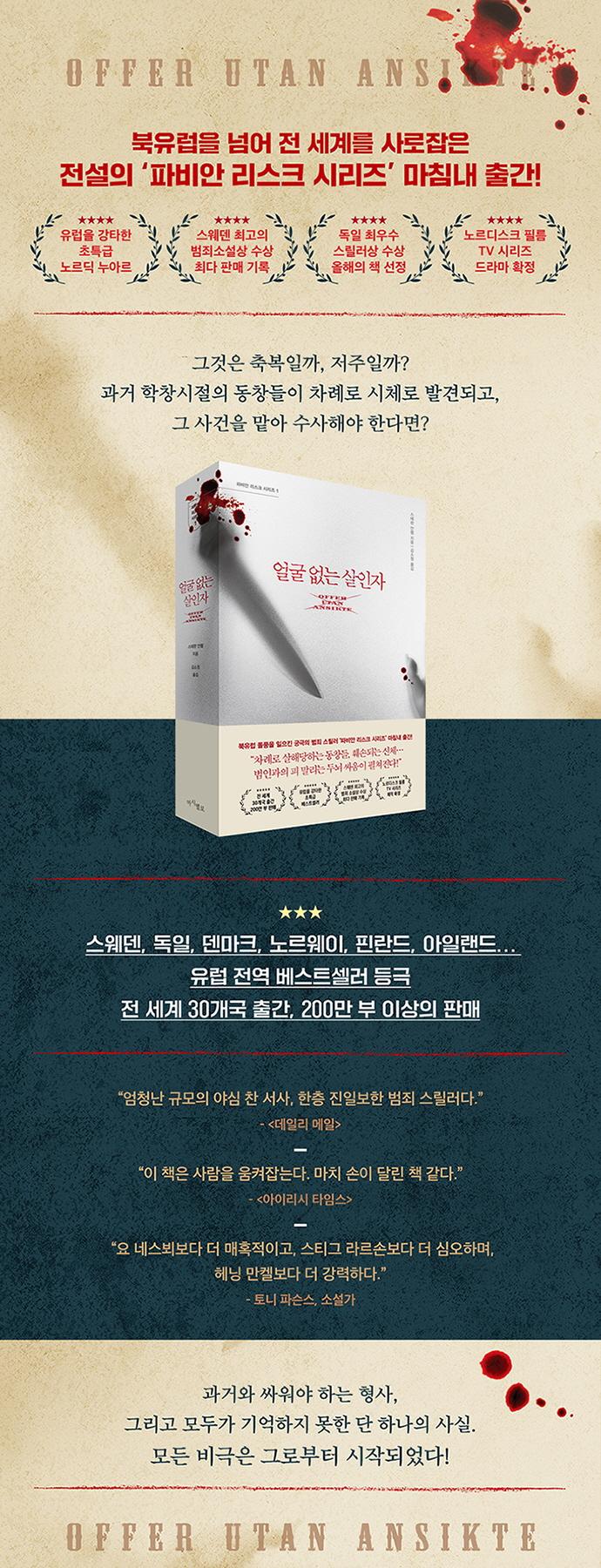 얼굴 없는 살인자(파비안 리스크 시리즈 1) 도서 상세이미지