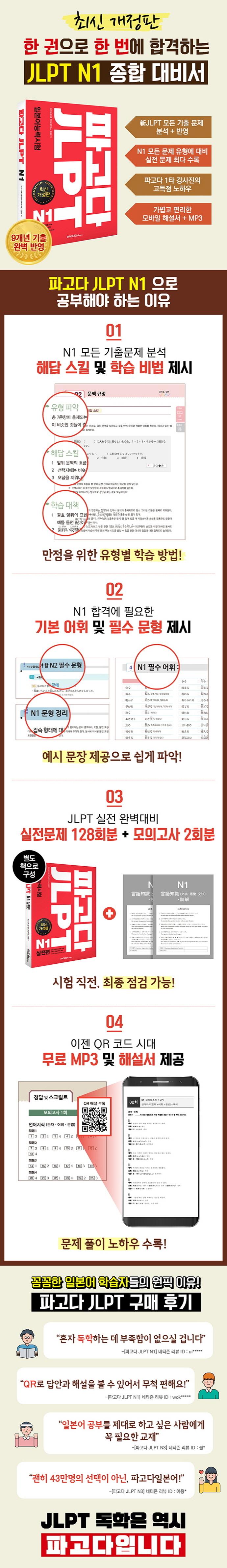 파고다 JLPT 일본어능력시험 N1 도서 상세이미지