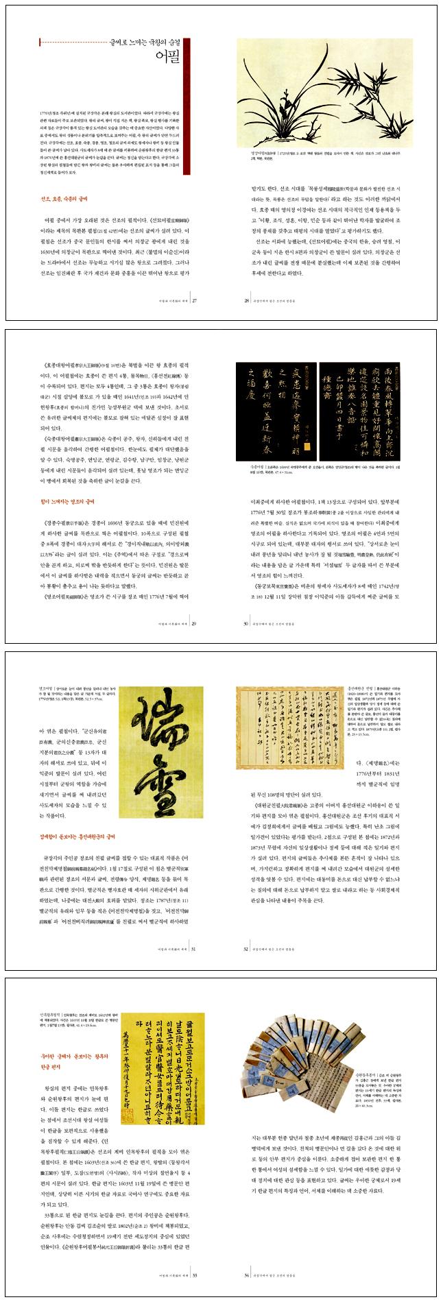 규장각에서 찾은 조선의 명품들 도서 상세이미지