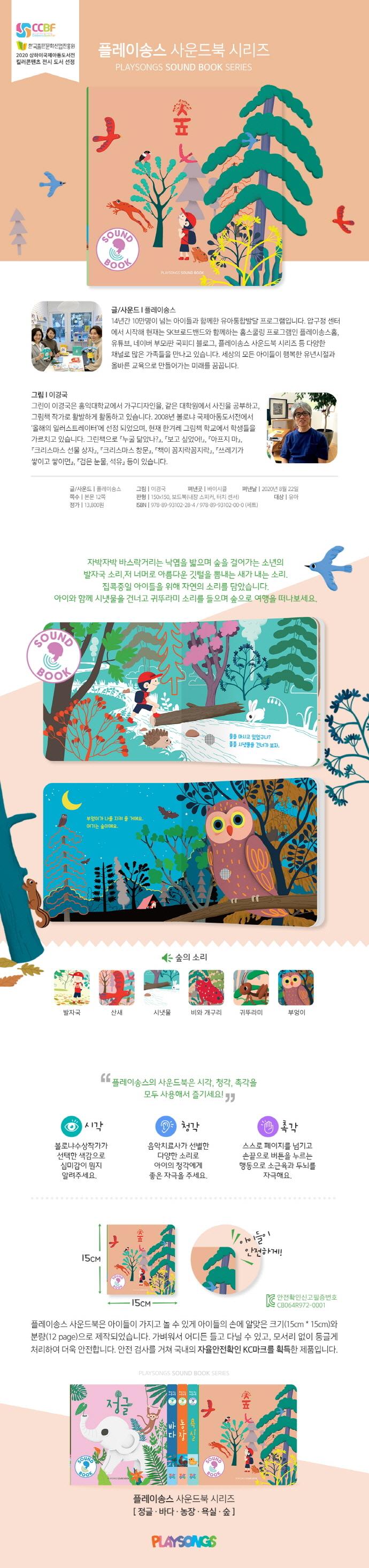 숲(플레이송스 사운드북 시리즈)(보드북) 도서 상세이미지