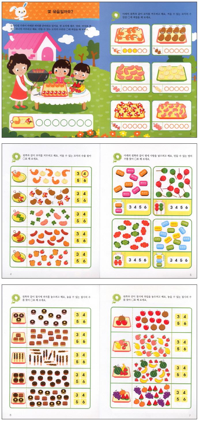 창의력 수학 초급 12단계(2012)(네모세모) 도서 상세이미지