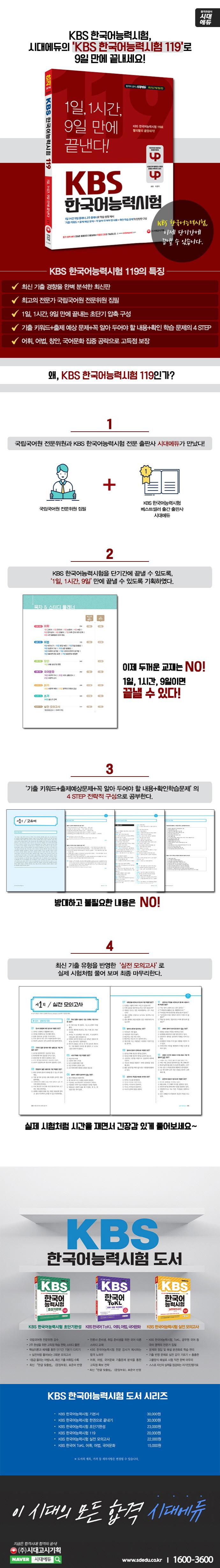 KBS 한국어능력시험 119(2019)(개정판) 도서 상세이미지