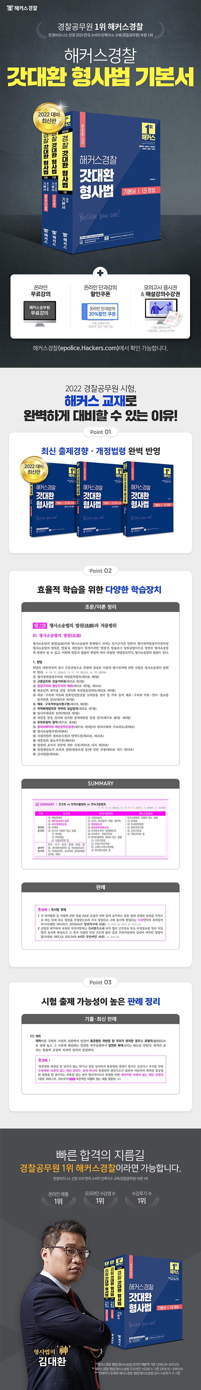 2022 해커스경찰 갓대환 형사법 기본서 세트(전3권) 도서 상세이미지
