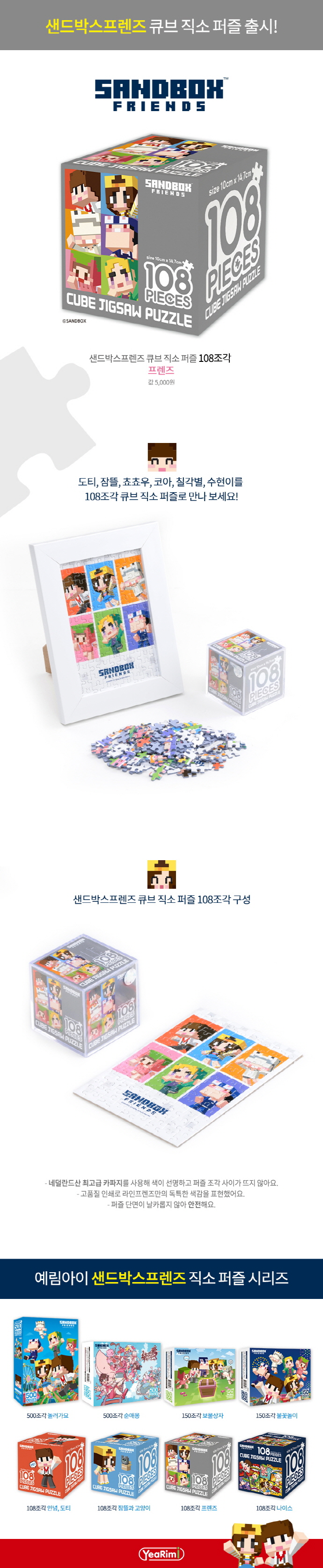 샌드박스프렌즈 큐브 직소 퍼즐 108조각 프렌즈(예림아이 큐브 직소퍼즐) 도서 상세이미지