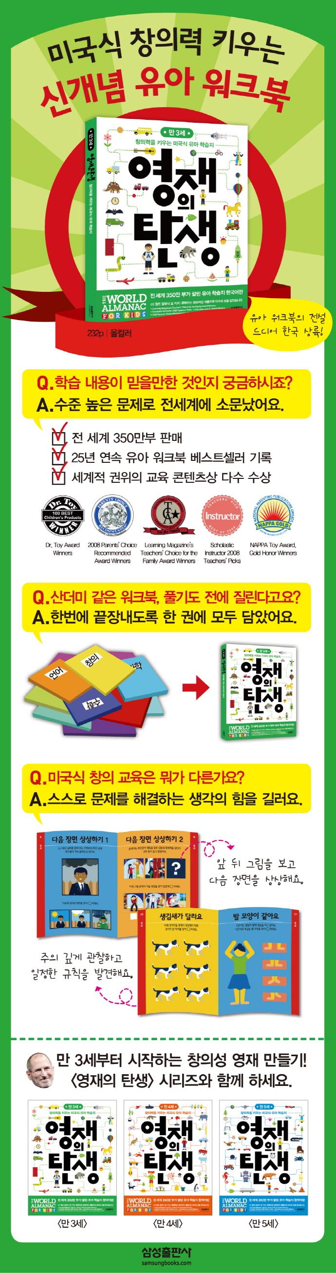 영재의 탄생 만3세 도서 상세이미지