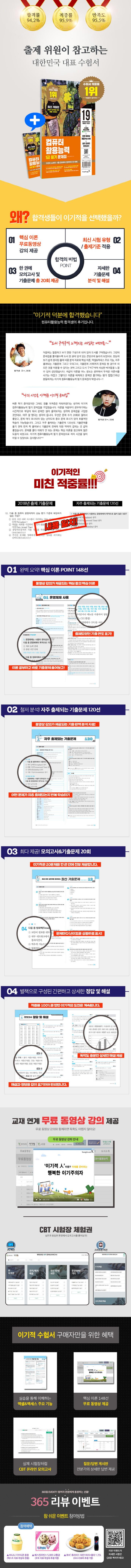 컴퓨터활용능력 1급 필기 문제집(2019)(8절)(이기적) 도서 상세이미지