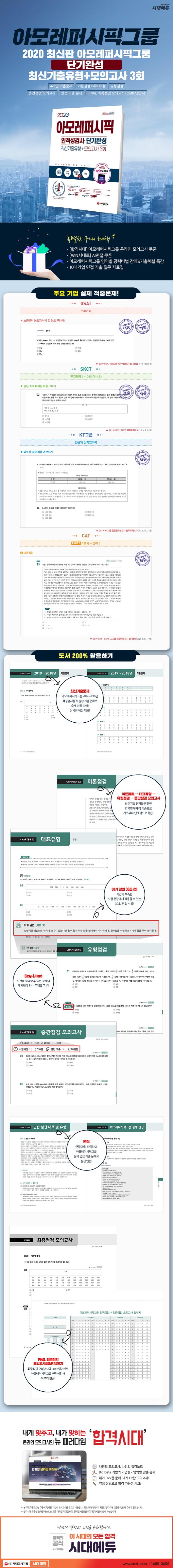아모레퍼시픽 인적성검사 단기완성(2020)(2판) 도서 상세이미지