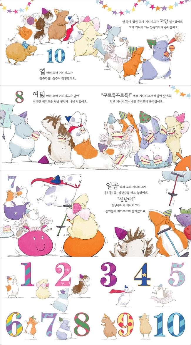 모두 함께 신나는 생일파티(똑똑모두누리)(양장본 HardCover) 도서 상세이미지