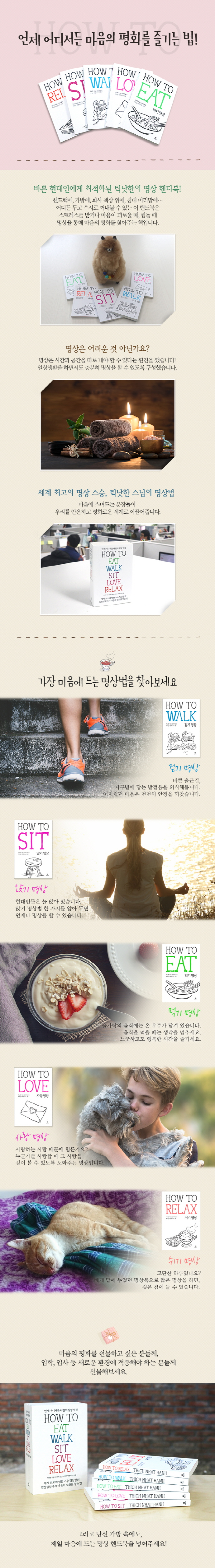 How To Walk 걷기명상(틱낫한의 How To 시리즈) 도서 상세이미지
