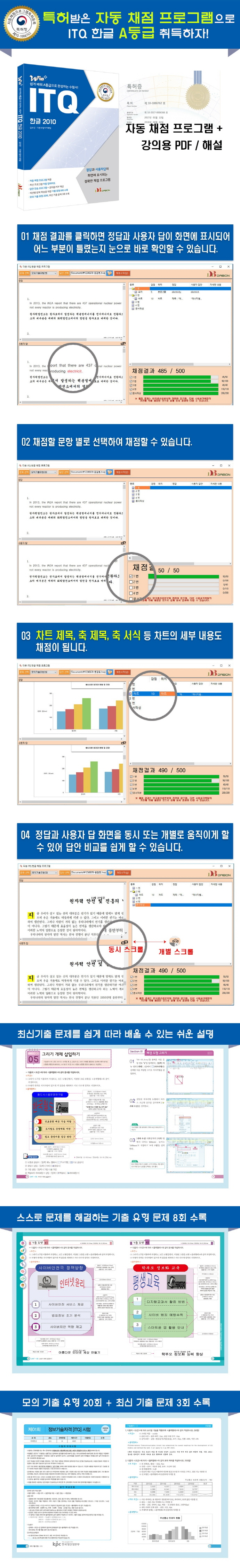 ITQ 한글 2010 도서 상세이미지