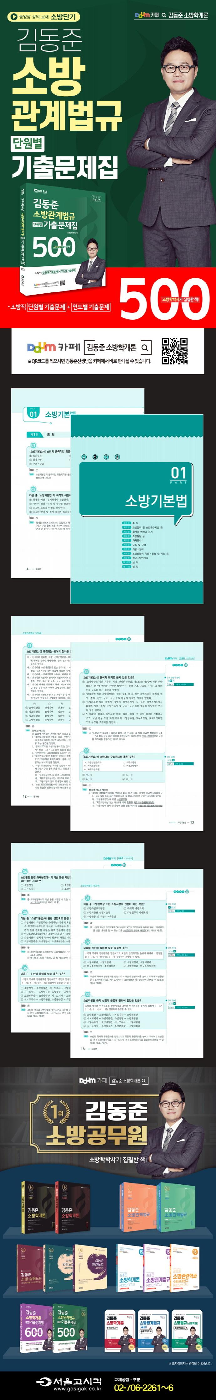 김동준 소방관계법규 단원별 기출문제집 500(2021) 도서 상세이미지
