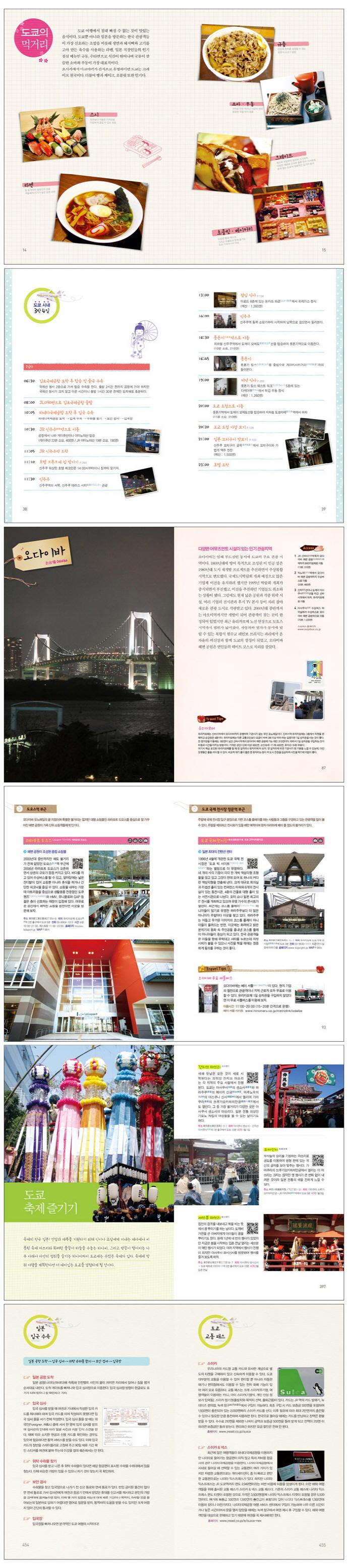 ENJOY 미니북 도쿄(2판)(Enjoy 세계여행시리즈 1)(포켓북(문고판)) 도서 상세이미지