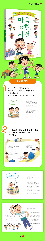 마음표현사전(두뇌튼튼 저학년 5) 도서 상세이미지