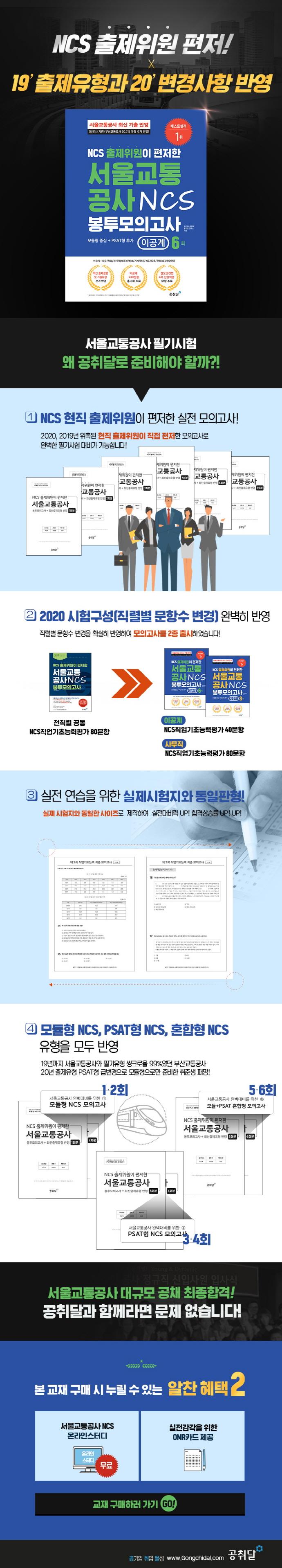 서울교통공사 NCS 봉투모의고사: 이공계(6회)(NCS 출제위원이 편저한) 도서 상세이미지
