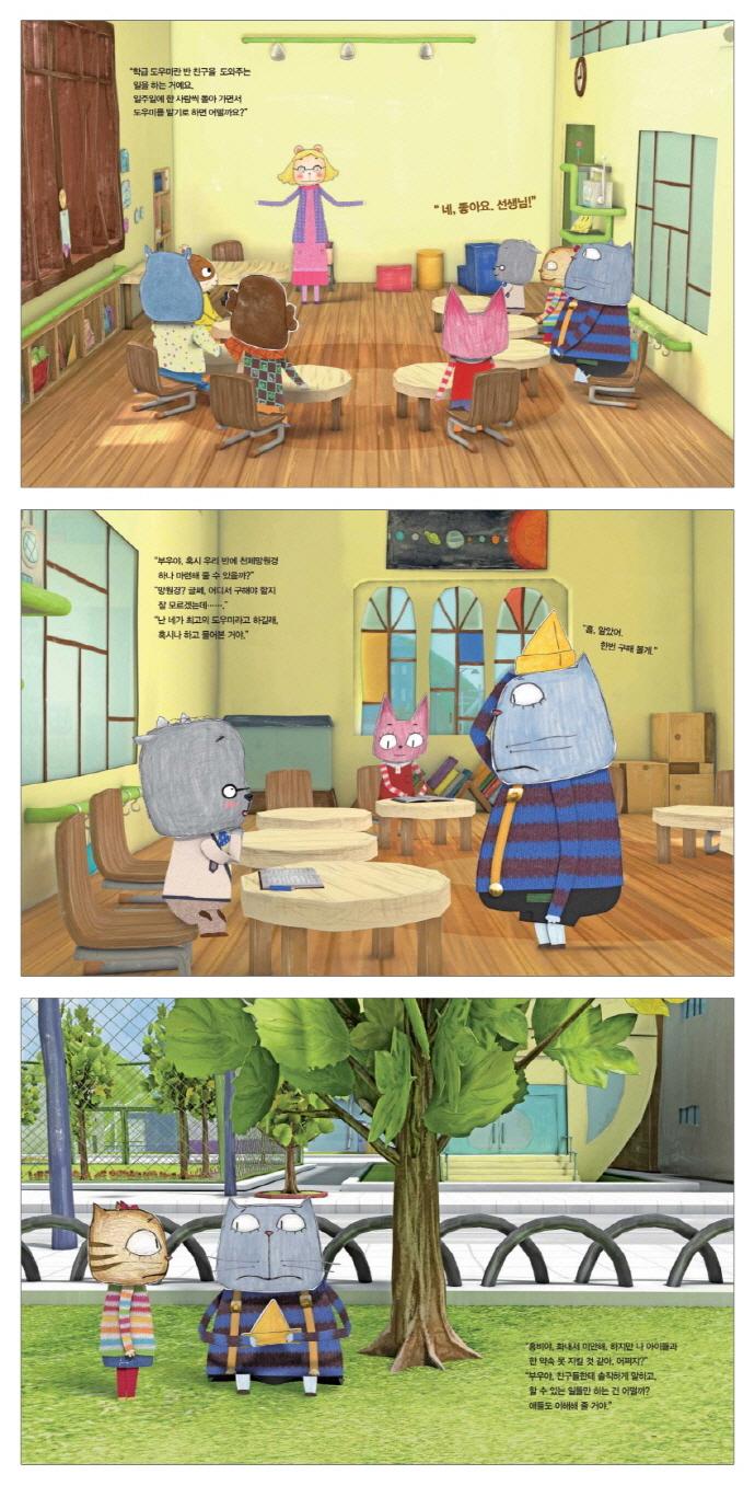 구름빵: 약속은 지켜야 해(구름빵 애니메이션 그림책 15)(양장본 HardCover) 도서 상세이미지