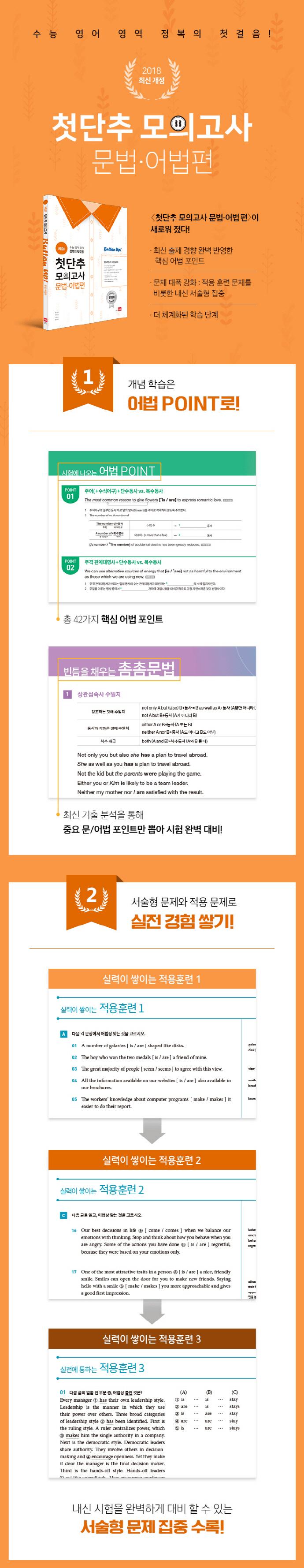 수능 영어 영역 첫단추 모의고사: 문법 어법편(2018)(쎄듀)(개정판) 도서 상세이미지