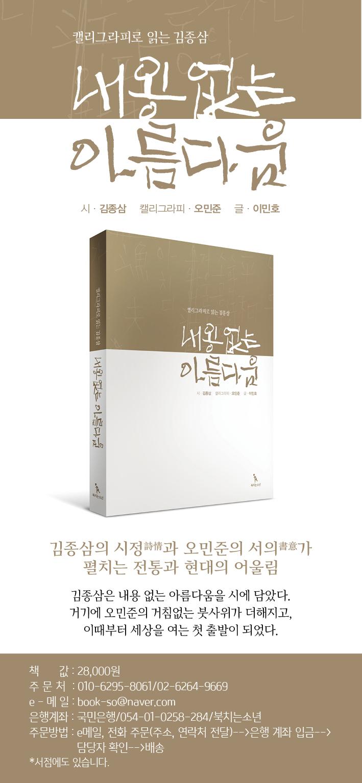 내용 없는 아름다움(캘리그라피로 읽는 김종삼) 도서 상세이미지