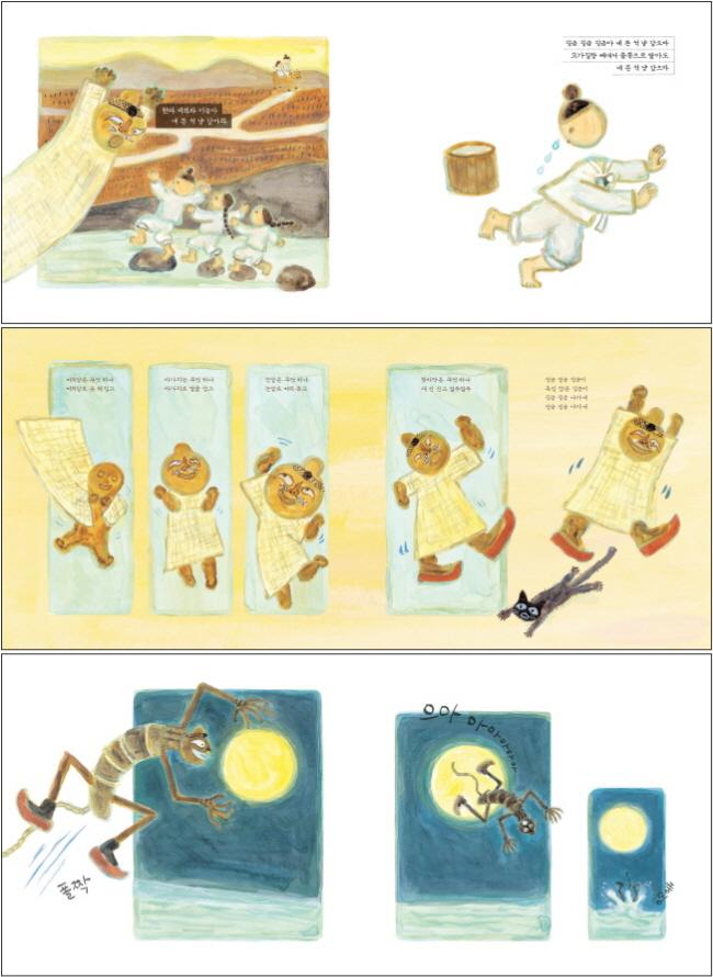 징금 징금 징금이(우리시그림책 14)(양장본 HardCover) 도서 상세이미지