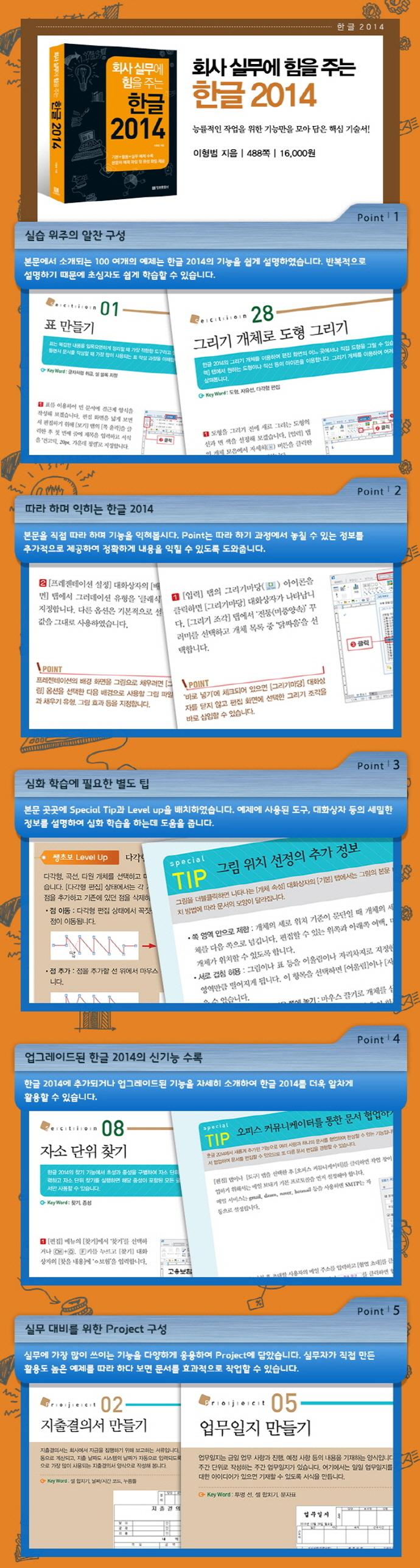 한글 2014(회사 실무에 힘을 주는) 도서 상세이미지